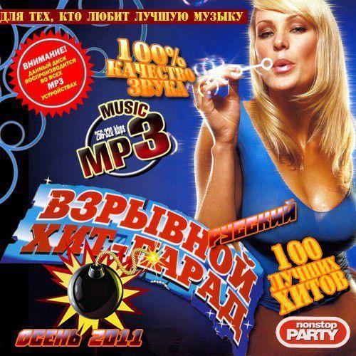 Скачать хит лето 2011 mp3 скачать