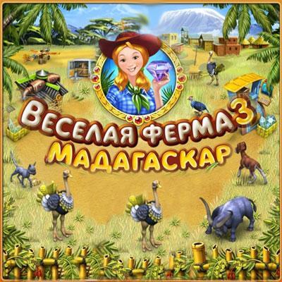 Игра Веселая ферма, скачать игру бесплатно, ключ к игре. как скачать tooman